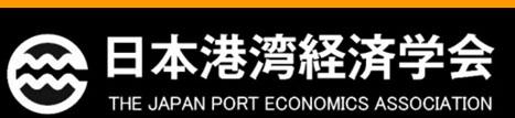 日本港湾経済学会