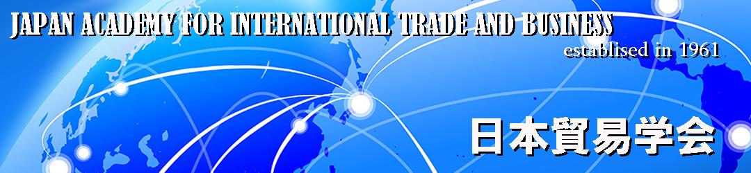 日本貿易学会